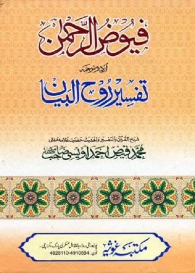 abdul hameed adam poetry books pdf