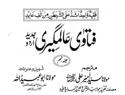 BAHAR E SHARIAT IN FREE PDF