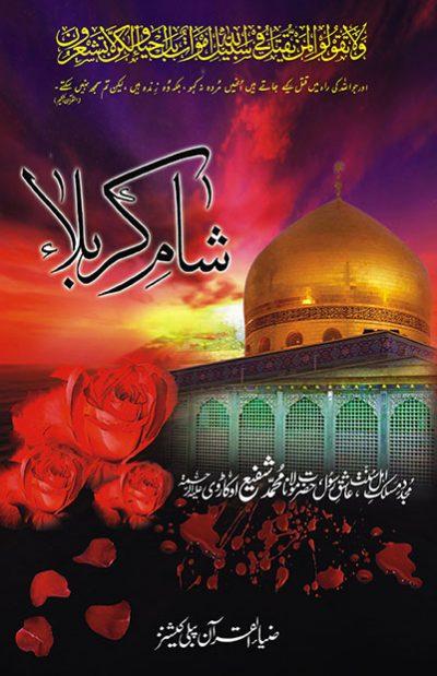 Books on karbala in urdu pdf > dobraemerytura.org